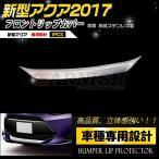 トヨタ 新型 アクア 2017年 フロント リップカバー ガーニッシュ ステンレス 鏡面 カスタム パーツ アクセサリー外装 新品1pcs kj3268