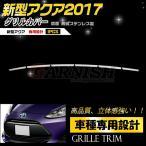 トヨタ 新型 アクア 2017年 フロント バンパーグリルカバー ガーニッシュ 鏡面 アクセサリー 車用品 カスタム パーツ 外装品※新品1pcs kj3270