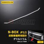 N-BOX JF1/2 前期 フロント バンパーグリルカバー ガーニッシュ トリム ステンレス 鏡面 カスタム パーツ アクセサリー 外装品1pcs KJEX252