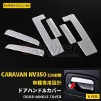日産 NV350 キャラバン E26 ドアハンドルカバー ステンレス(鏡面仕上げ) EX327