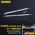N-BOX カスタム JF1/JF2 専用 フロント バンパーグリルカバー ガーニッシュ ステンレス 鏡面 カスタム パーツ nbox アクセサリー 外装品 4pcs EX393