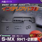 ホンダ S-MX RH1-2 前期 インテリア パネル 内装パネル 黒木目調 カスタムパーツ 9PCS PT327