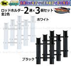 2連ロッドホルダー×3個セット 専用取付ボルトナット付 税込 送料無料(沖縄県を除く)