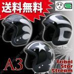 バイク ヘルメット ジェットヘルメット A3 全3パターン スモールジェット ヘルメット アメリカン