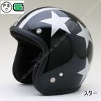 バイク ヘルメット ジェットヘルメット A3 スター スモールジェット ヘルメット アメリカン