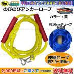 のびのびアンカーロープ 黄
