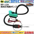 超高圧電動ポンプ スタンドアップパドルボード SUP サップに最適 BRAVO ブラボー BP-12A 正規品 レビュー投稿宣言でプレゼント