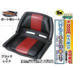 ボートシート ブラック×レッド ボート椅子 送料無料 (沖縄県を除く)2馬力 用品
