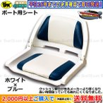 ボートシート ブルー ボート椅子 送料無料 (沖縄県を除く)2馬力 用品