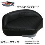 キャスティングシート ブラック ボート椅子 送料無料 (沖縄県を除く)2馬力 用品 シートマウント シートポール ボートシート