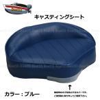 キャスティングシート ブルー ボート椅子 送料無料 (沖縄県を除く)2馬力 用品 シートマウント シートポール ボートシート