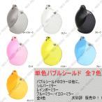 バイク ヘルメット ジェットヘルメット バブルシールド-I  全7色 【商品合計2000円以上で送料無料!】