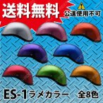 ショッピングヘルメット 【決算セール】ES-1 ラメ全8色 ダックテール ハーフヘルメット 規格外・装飾用【公道使用不可 製品】