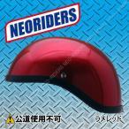 ショッピングヘルメット 【決算セール】ES-1 ラメレッド ダックテール ハーフヘルメット 規格外・装飾用【公道使用不可 製品】