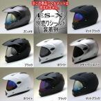 バイク ヘルメット フルフェイス ES-X専用シールド 全7色 シールド付 オフロード ヘルメット専用シールド