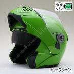 ショッピングヘルメット バイク ヘルメット フルフェイス FX8 K-グリーン  Wシールド フリップアップ