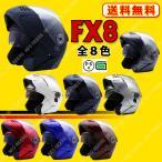 バイク ヘルメット フルフェイス  FX8 全11色  Wシールド フリップアップ