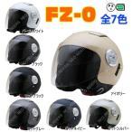 FZ-0 全7色 キッズ用Wシールドジェットヘルメット  SG品 PSC付 NEO-RIDERS