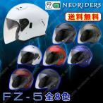 バイク ヘルメット ジェットヘルメット  FZ-5 全10色 Wシールド オープンフェイス ジェットヘルメット