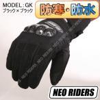 NEO-RIDERS GK-BK R W 防寒 防水 バイク グローブ
