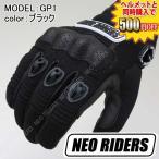 バイク グローブ GP-1 【ネコポス送料無料】 バイクグローブ バイクヘルメット バイク ライディンググローブ