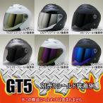 バイク ヘルメット ジェットヘルメット GT5専用シールド 全7色 Wシールド ジェット ヘルメット専用シールド