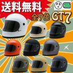 バイク ヘルメット フルフェイス 【レビューを書く宣言で追加シールドプレゼント】 GT7 全9色 レトロ フルフェイス ヘルメット モンキー アメリカン 族ヘル