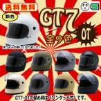 バイク ヘルメット 【レビューを書く宣言で追加シールドプレゼント】 GT7-OT 全4色 レトロ フルフェイス ヘルメット ワンタッチ式 モンキー アメリカン 族ヘル