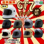 GT7-OT 全4色 レトロ フルフェイス ヘルメット ワンタッチ式留め具
