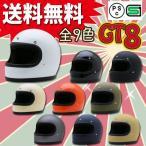 バイク ヘルメット フルフェイス  GT8 ★全9色 ヴィンテージ フルフェイス ヘルメット モンキー アメリカン 族ヘル