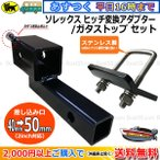 ソレックス ヒッチ 変換アダプター 50mm 2インチ ガタストップ セット