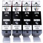 キャノンインクカートリッジ370 Canonインク370 BCI-370XLBK 4本セット 互換インク ネコポス 送料無料 保証付 純正品と併用可能