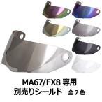 バイク ヘルメット フルフェイス MA67/FX8共通シールド 全7色 フリップアップ フルフェイス ヘルメット専用シールド