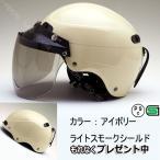バイク ヘルメット ハーフヘルメット MAX-1 アイボリー ハーフヘルメット シールドプレゼント