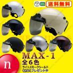 バイク ヘルメット ハーフヘルメット MAX-1 全6色 ハーフヘルメット シールドプレゼント