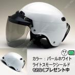 バイク ヘルメット ハーフヘルメット MAX-1 パールホワイト ハーフヘルメット シールドプレゼント