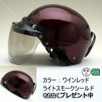 バイク ヘルメット ハーフヘルメット MAX-1 ワインレッド ハーフヘルメット シールドプレゼント