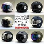 ショッピングヘルメット バイク ヘルメット パイロット NR-3/SY-0共通パイロットタイプシールド 全5色 (モデル名:NR-3/SY-0共通)