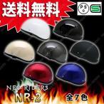 バイク ヘルメット ハーフヘルメット NR-2 全7色 ダックテールタイプ ヘルメット