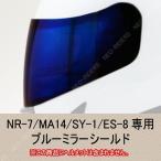 NEO-RIDERS NR-7 FX7 MA14 ES-8共通シールド ブルーミラー フルフェイス ヘルメット専用共通シールド