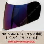 NEO-RIDERS NR-7 FX7 MA14 ES-8共通シールド レインボーミラー フルフェイス ヘルメット専用共通シールド