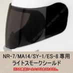 NEO-RIDERS NR-7 FX7 MA14 ES-8共通シールド ライトスモーク フルフェイス ヘルメット専用共通シールド
