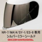 NEO-RIDERS NR-7 FX7 MA14 ES-8共通シールド シルバーミラー フルフェイス ヘルメット専用共通シールド