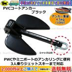 PVCアンカー 4.5kg 黒 ジェットスキー ボート 送料無料 (沖縄県は除く) シャックル付 係留