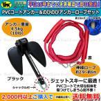PVCアンカー シャックル付 黒 アンカーロープ 赤 セット