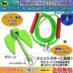 PVCアンカー シャックル付 緑 アンカーロープ 緑 セット