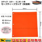 安全旗 セーフティーフラッグ カヤック カヌー ミニボート用 代引き不可 ネコポス 送料無料  セーフティ