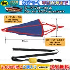 シーアンカー(〜20ft)・青/フロートハーネス・2.5 セット 新品 送料無料 (沖縄県は除く) ゴムボート 流し釣 ボート 流し釣り カヤック