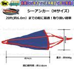シーアンカー 青 Mサイズ ‾20ft ゴムボート 流し釣 ボート 送料無料 (沖縄県を除く) 流し釣り カヤック ゴムボート