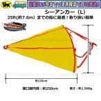 シーアンカー 黄 Lサイズ ~25ft ゴムボート 流し釣 ボート 送料無料 (沖縄県を除く) 流し釣り カヤック ゴムボート